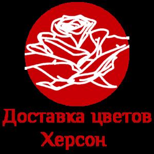Доставка цветов Херсон лого
